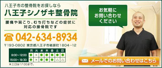 シノザキ接骨院042-634-8934